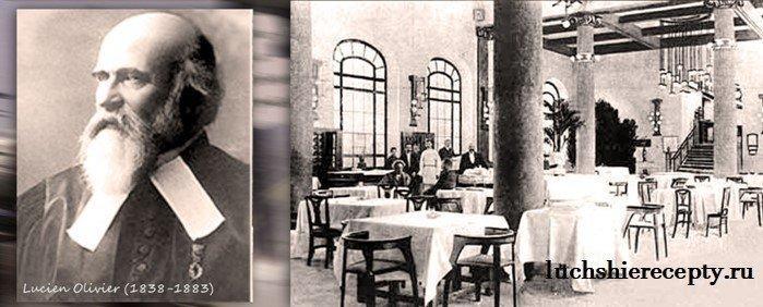 французский повар Люсьен Оливье