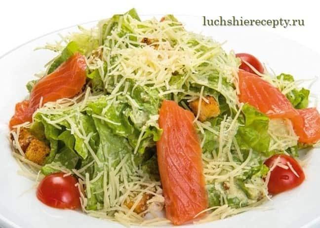 готовый салат цезарь с семгой