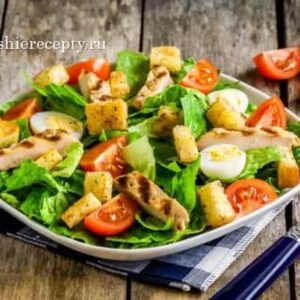 Салат «Цезарь» - четыре классических рецепта в домашних условиях