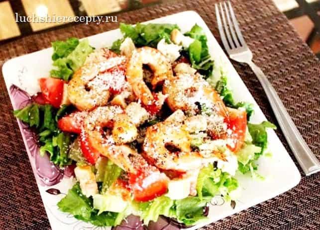 салат Цезарь с креветками постой пошаговый рецепт