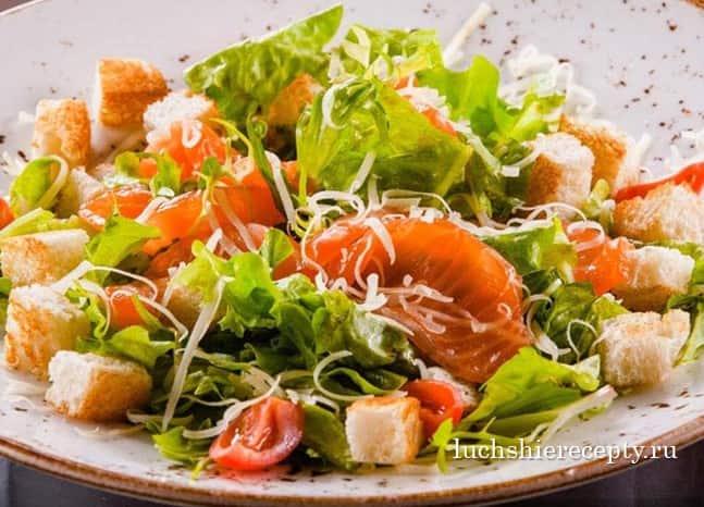 салат Цезарь с семгой и помидорами черри