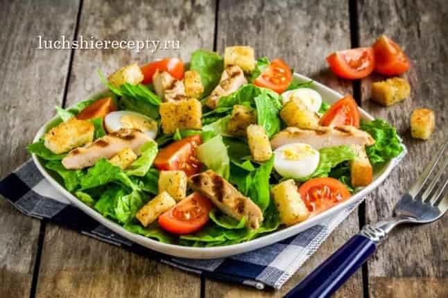 Как готовить салат цезарь в домашних условиях