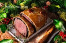 Горячее на Новый год 2020 – Рецепты Горячих Блюд на Праздничный Стол