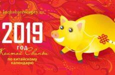 Гороскоп на новый 2019 год свиньи по знакам зодиака