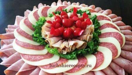 Колбасно сырная нарезка: красивое оформление на праздничный стол