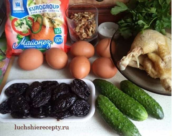 продукты для салата курица в черносливе