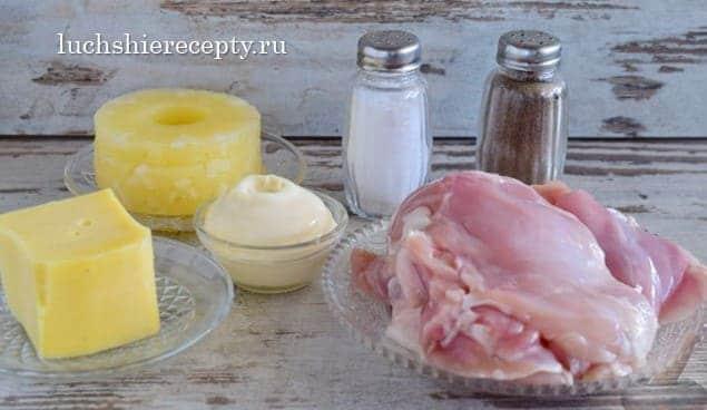 продукты по рецепту куриных медальонов с ананасами и сыром