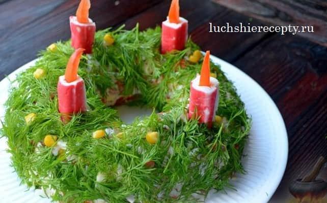 салат рождественский венок готов