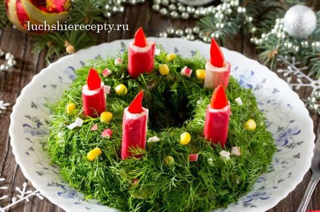 салат рождественский венок рецепт с крабовыми палочками