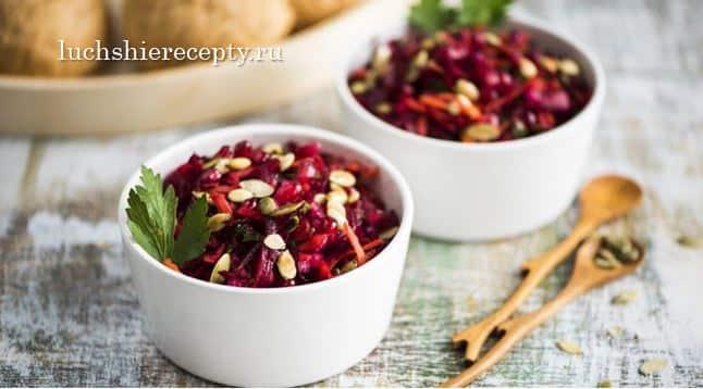 салат из свеклы вкусные рецепты
