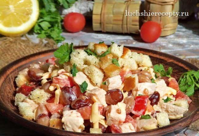 Салат с фасолью курицей и сухариками рецепт с фото