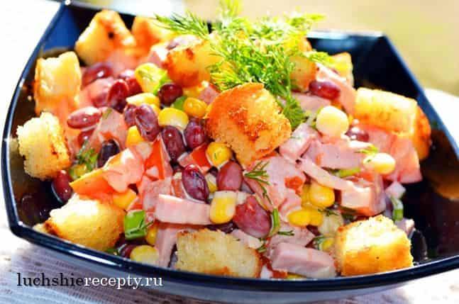 салат с фасолью и ветчиной - рецепт с фото очень вкусный