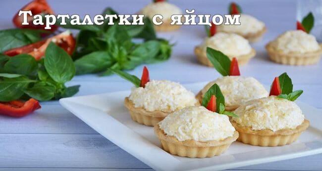 тарталетки с твердым сыром и яйцом