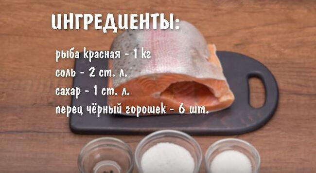 что нужно для засолки красной рыбы