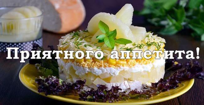 рецепт салата с курицей ананасами кукурузой и сыром